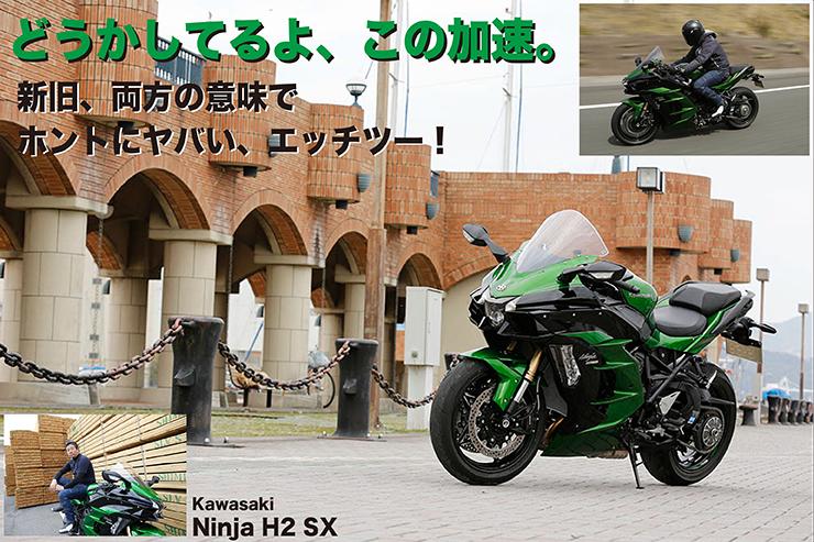 Kawasaki Ninja H2 SX SE 試乗