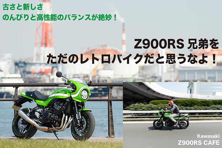 Kawasaki Z900RS CAFE 試乗