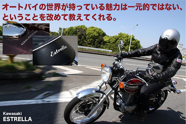 KAWASAKI ESTRELLA試乗