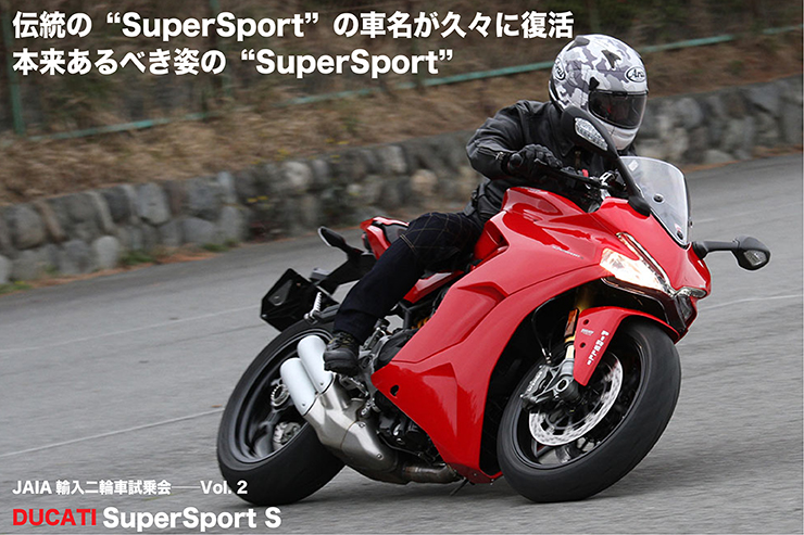 DUCATI SuperSport S JAIA輸入二輪車試乗会