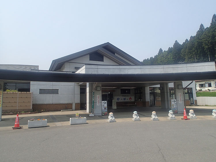 色麻町平沢交流センターかっぱのゆ