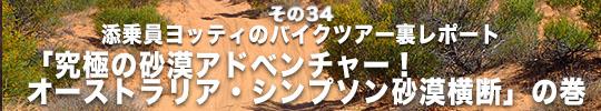 添乗員ヨッティのバイクツアー裏レポート その34「究極の砂漠アドベンチャー!オーストラリア・シンプソン砂漠横断」の巻