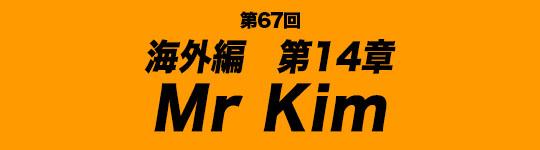 第67回 海外編第14章 Mr Kim