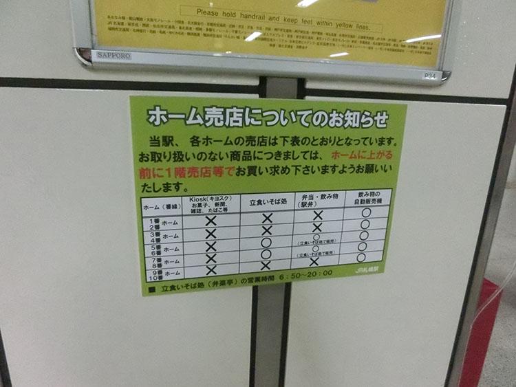 札幌駅の5-6、7-8番線ホームには弁菜亭あります。たぶん今もあるはずです。