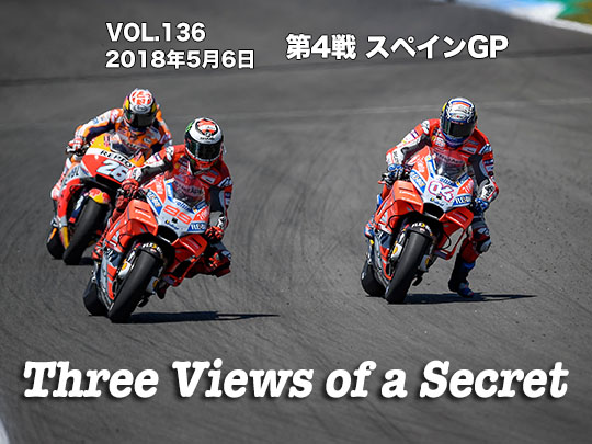 Vol.136 第4戦 スペインGP Three Views of a Secret