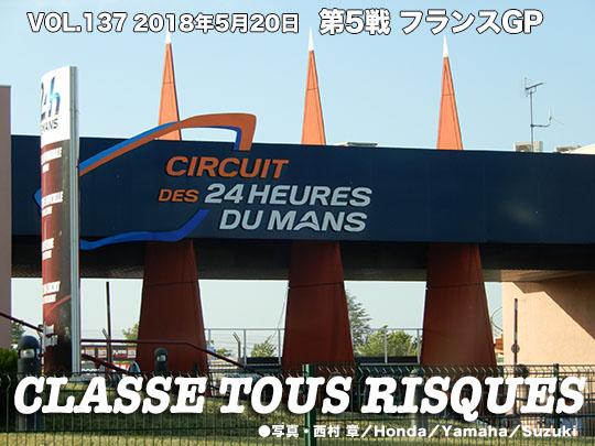 Vol.137 第5戦 フランスGP CLASSE TOUS RISQUES