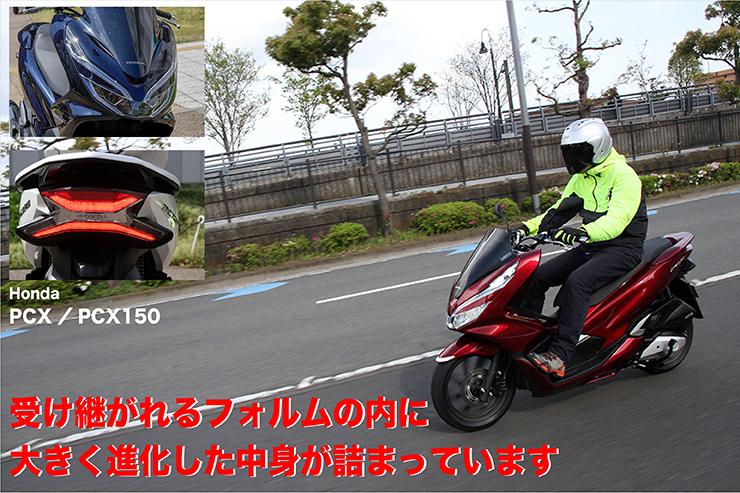 PCX/PCX150試乗