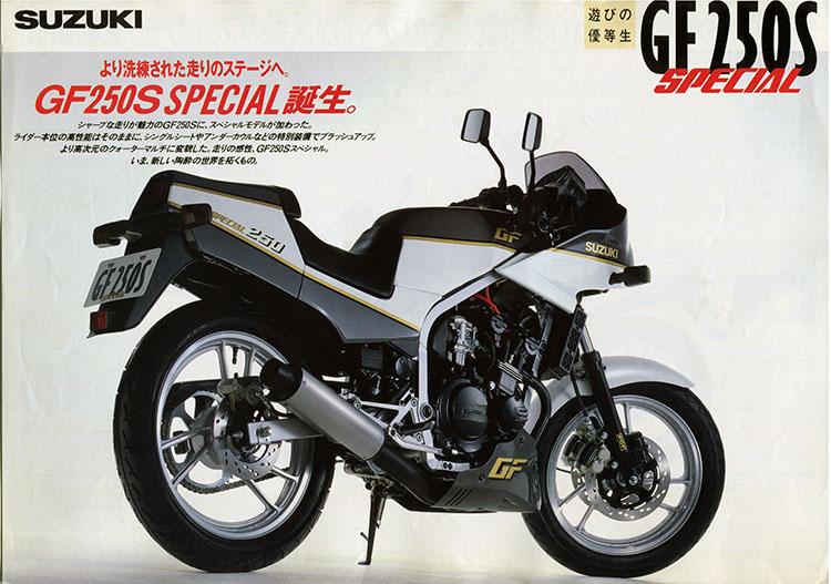 GF250S SPECIAL(GJ71C)