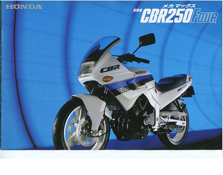 CBR250FOUR(MC14)