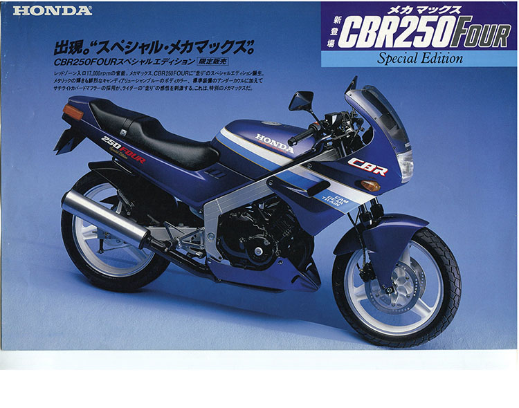 HONDA CBR250FOUR Special Edition(MC14)