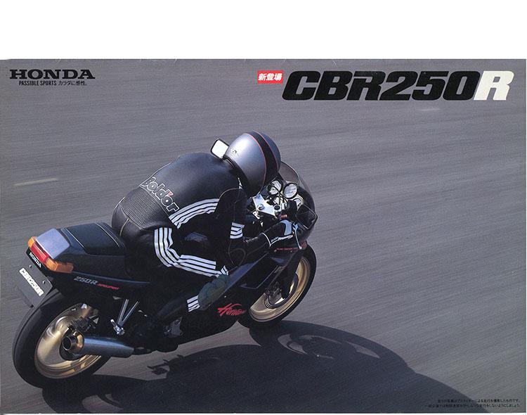 CBR250R(MC17)