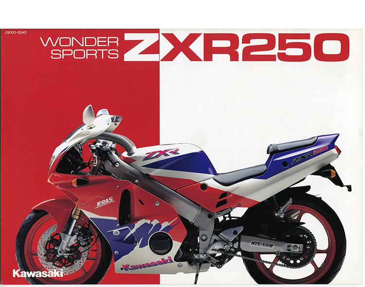 ZXR250R(C3)