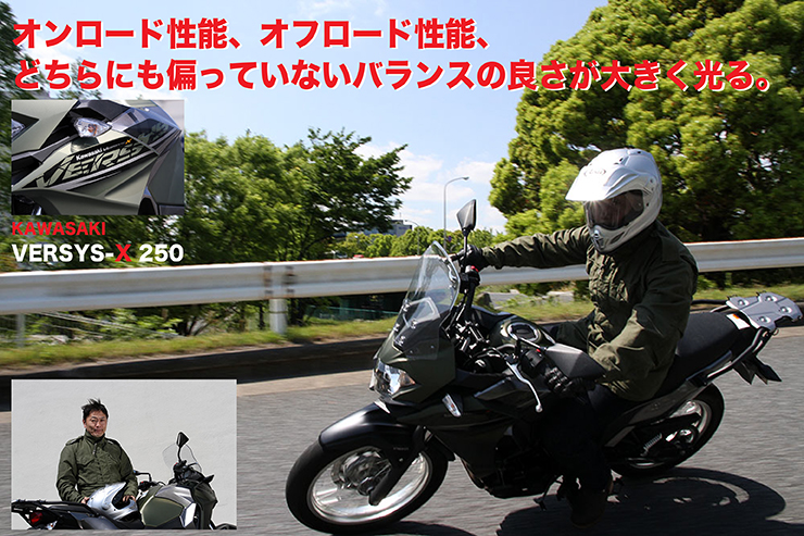 KAWASAKI VERSYS-X 250試乗