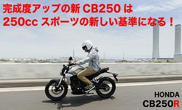 『完成度アップの新CB250は 250ccスポーツの新しい基準になる!』