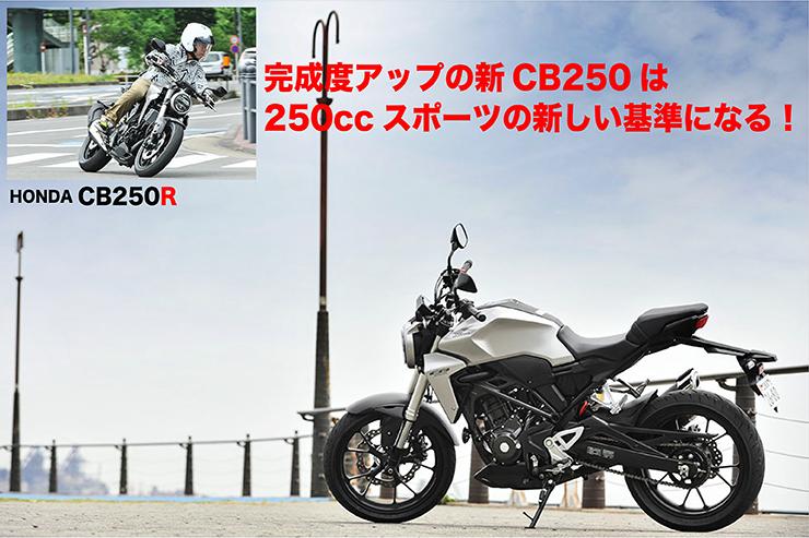 HONDA CB250R 試乗