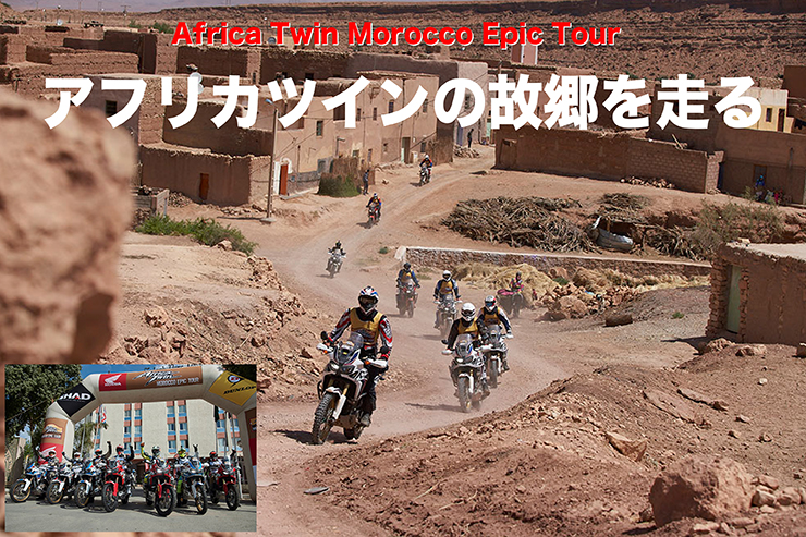 Africa Twin Epic Tour in Morocco アフリカツインの故郷を走るモロッコのアドベンチャーツアー