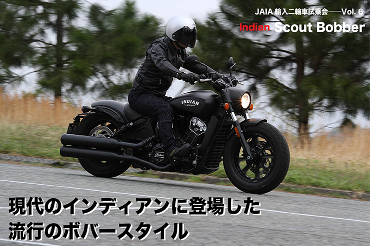 Indian Scout Bobber JAIA輸入二輪車試乗会