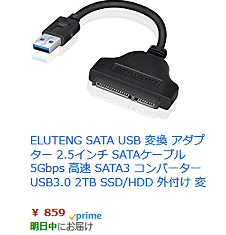 某通販サイトより。USBにSATAのディスクを直結するケーブル
