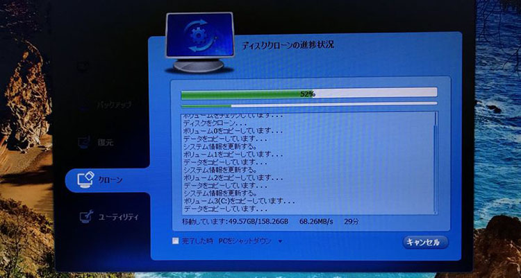 HDD→SSDクローン中の画面場