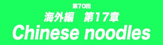 第70回 海外編第17章 Chinese noodles