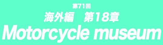 第71回 海外編第18章 Motorcycle museum