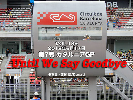 Vol.139 第7戦 カタルニアGP Until We Say Goodbye