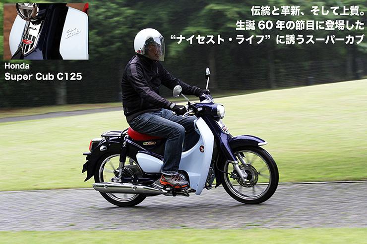 スーパーカブC125試乗