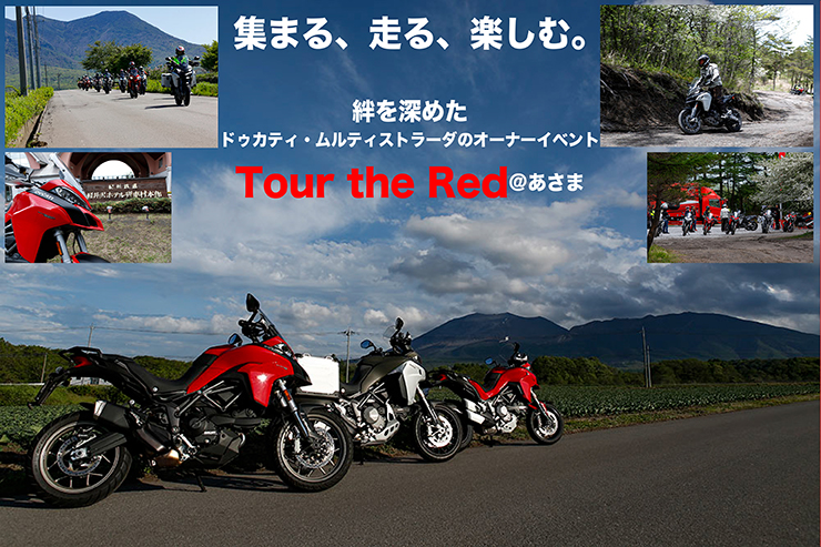 『Tour the Red@あさま』