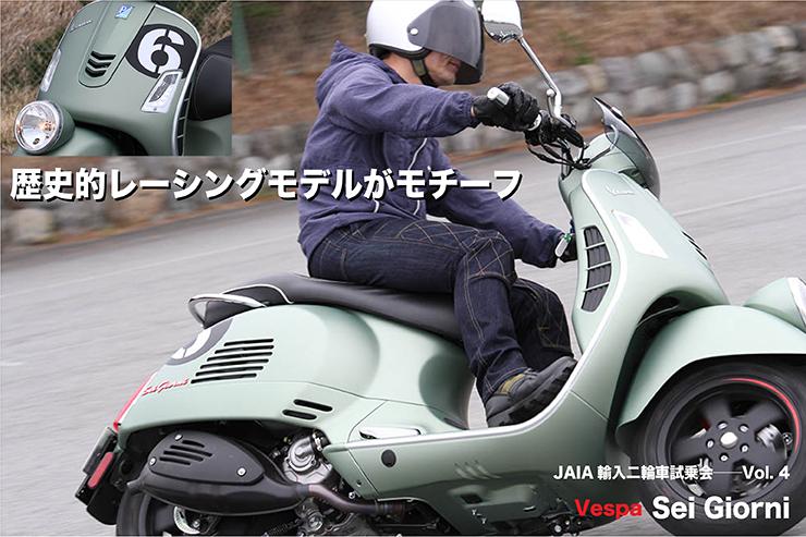 Vespa Sei Giorni JAIA輸入二輪車試乗会