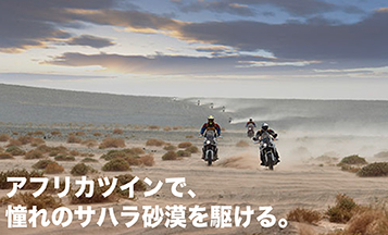 Africa Twin Epic Tour in Morocco後編