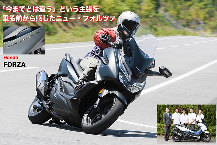Honda フォルツァ試乗