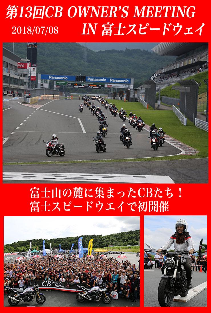 第13回CB Owner's Meeting in 富士スピードウェイ 2018/07/08 富士山の麓に集まったCBたち!富士スピードウェイで初開催