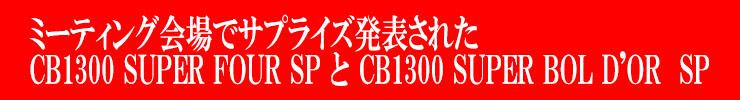 ミーティング会場でサプライズ発表されたCB1300 SUPER FOUR SP と CB1300 SUPER BOL D'OR SP︎