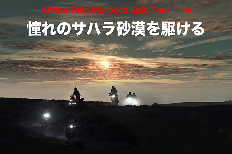 Africa Twin Epic Tour in Morocco後編 アフリカツインで、憧れのサハラ砂漠を駆ける