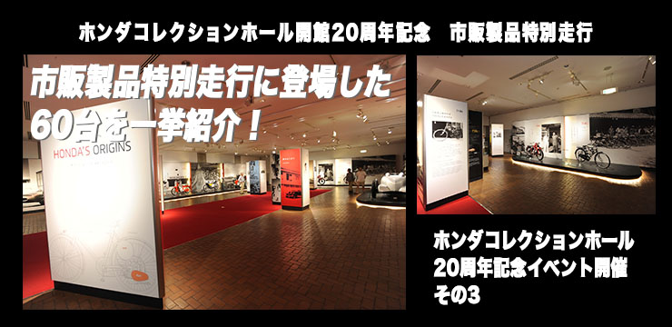市販製品特別走行に登場した60台を一挙紹介! ホンダコレクションホール20周年記念イベント開催(その3)