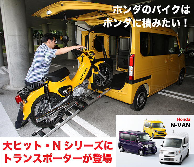 ホンダのバイクはホンダに積みたい!大ヒット・Nシリーズにトランスポーターが登場 Honda N-VAN