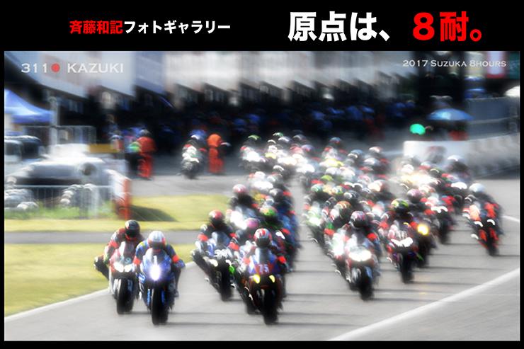 斉藤和記フォトギャラリー 原点は、8耐。