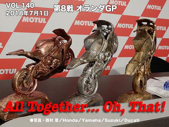 Vol.140 第8戦 オランダGP All Together… Oh, That! 写真・西村 章/Honda/Yamaha/Suzuki/Ducati