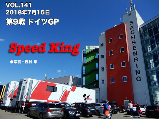 Vol.141 第9戦 ドイツGP Speed King 写真・西村 章