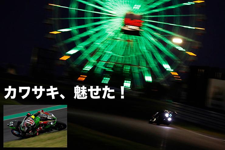 kawasaki 8h report
