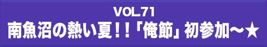 第71回 南魚沼の熱い夏!!「俺節」初参加~★