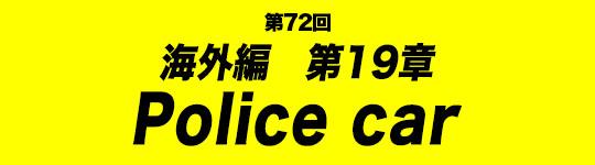 第72回 海外編第19章 Police car