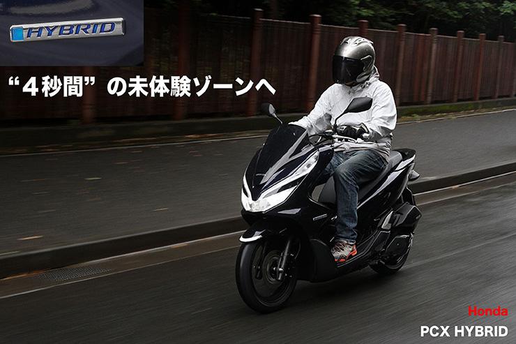 Honda PCX HYBRID試乗