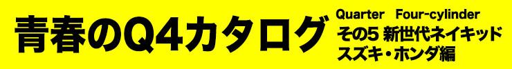 青春のQ4(Quarter4気筒)カタログ その5 新世代・スズキ・ホンダ編