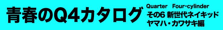 青春のQ4(Quarter4気筒)カタログ その6 新世代 ヤマハ・カワサキ編