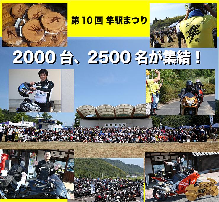 2000台、2500名が集結! 第10回 隼駅まつり
