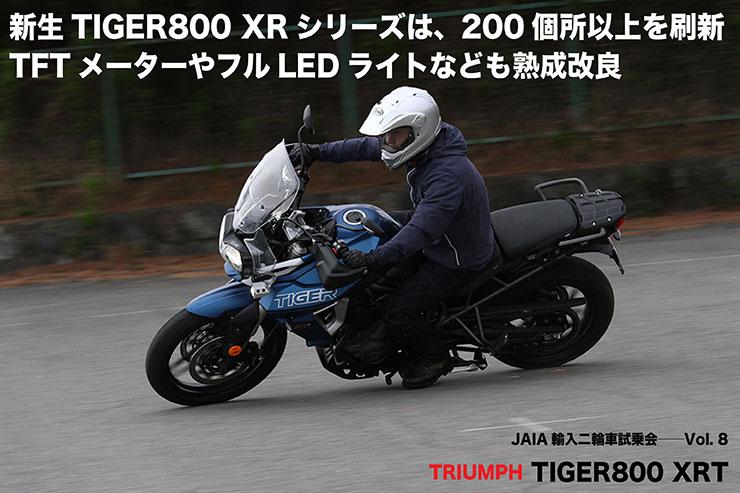 TRIUMPH TIGER800 XRT JAIA輸入二輪車試乗会