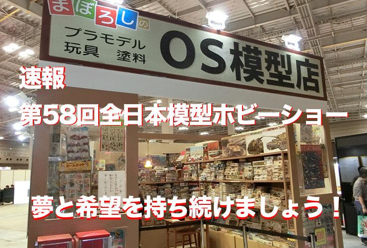 速報 第58回全日本模型ホビーショー 夢と希望を持ちましょう