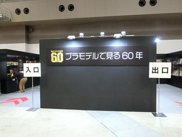 60周年を記念