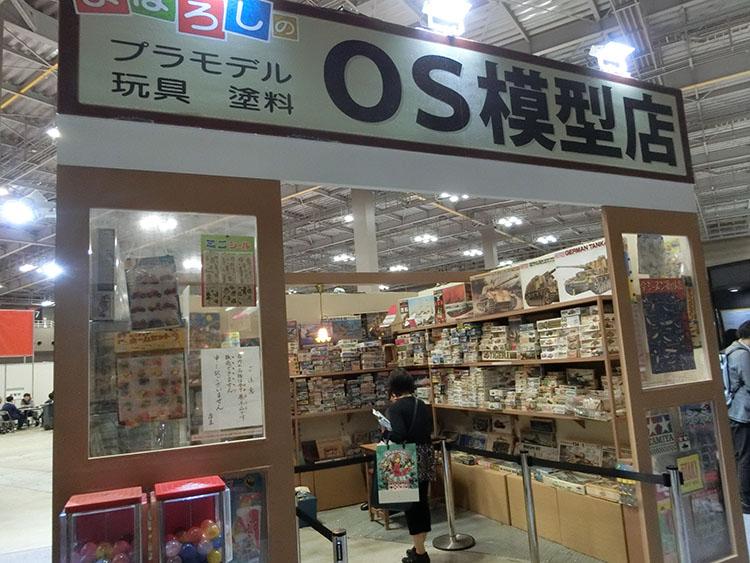 OS模型店